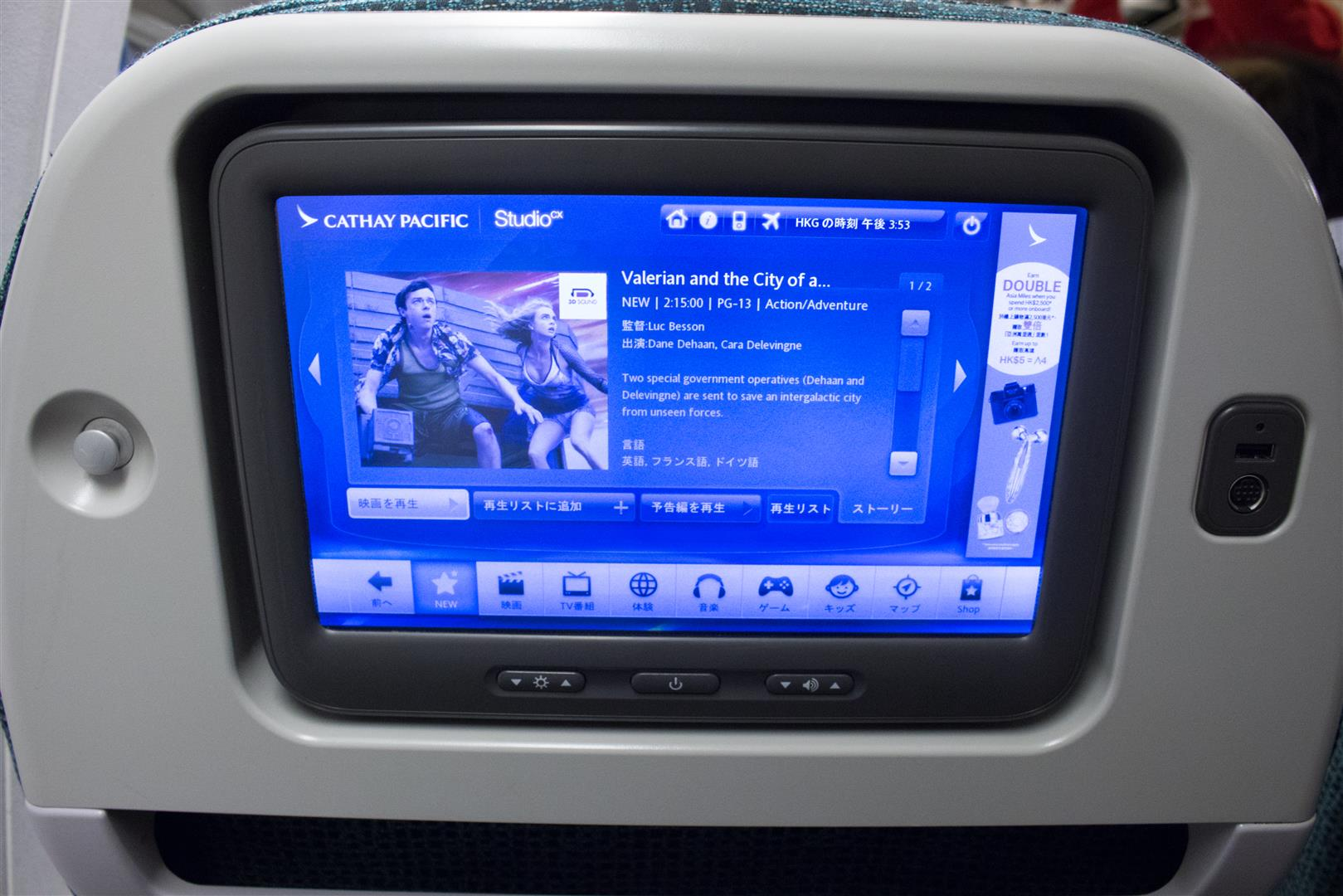 The inflight Entertainment on the Cathay Pacific B777-300ER